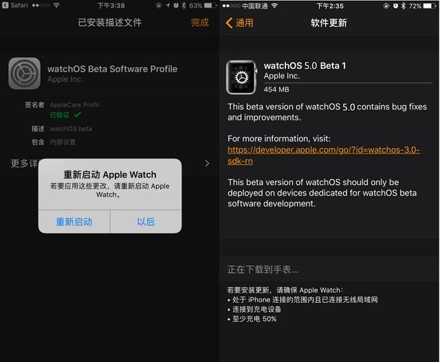 watchOS6描述文件下载_Apple Watch下载安装watchOS6描述文件教程