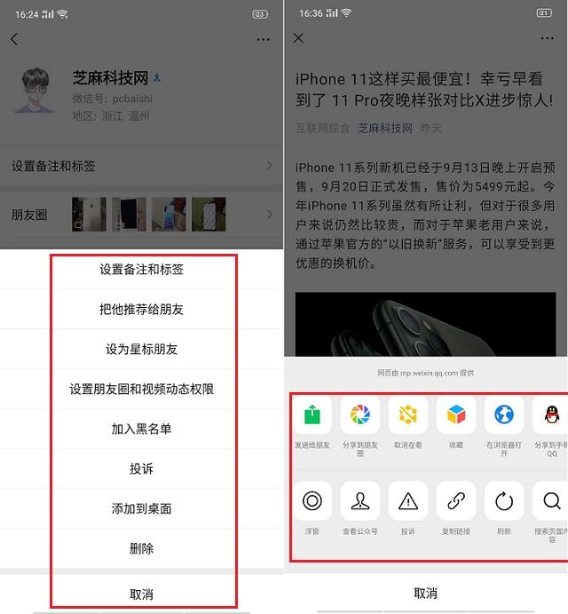 微信7.0.7更新了什么  微信7.0.6安卓内测版下载升级教程