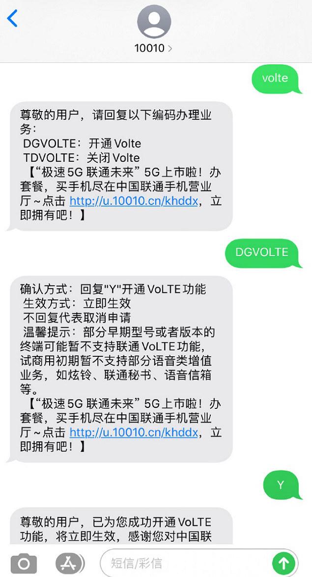 联通volte配置文件下载 联通VoLTE40.1下载与安装使用教程