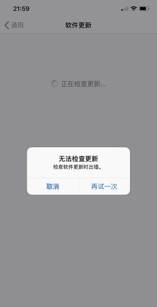 iOS13屏蔽系统更新方法 没有描述文件之前的最好用办法