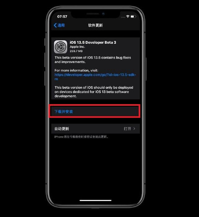 iOS13.5 Beta3更新了什么?iOS13.5 beta3测试版升降级攻略