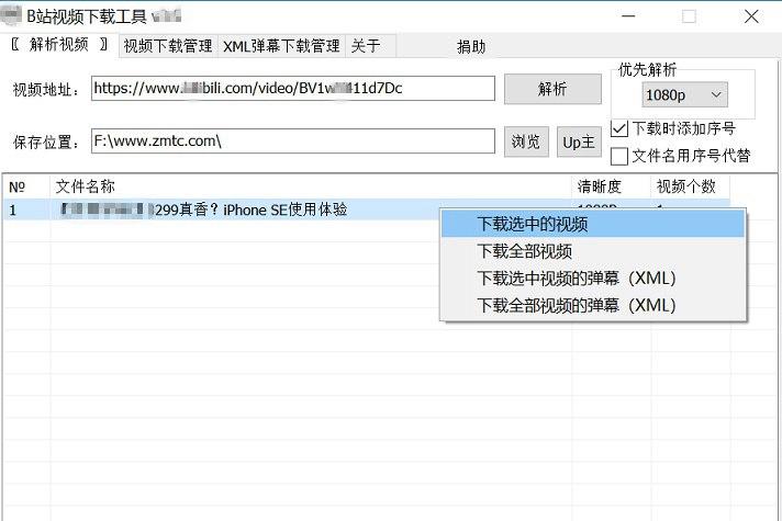 B站视怎么下载到电脑 B站视频与弹幕免费下载工具