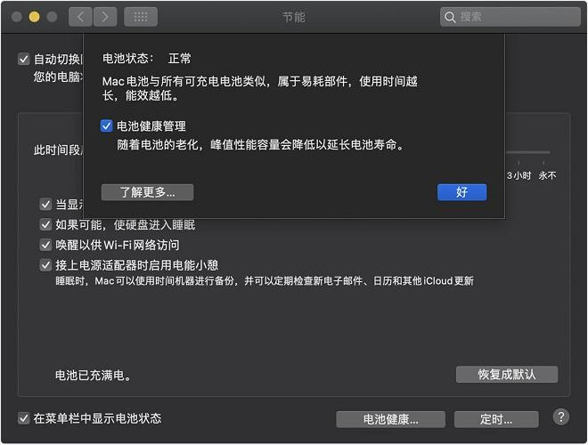 苹果发布macOS 10.15.5正式版更新 为Mac新增电池健康管理功能