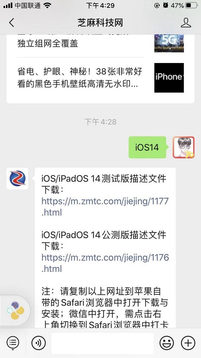 iOS14 Beta7更新了什么?iOS14 beta7新特性与升级全攻略