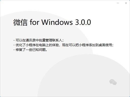 PC版微信3.0.0内测版发布 暂未提供大规模下载