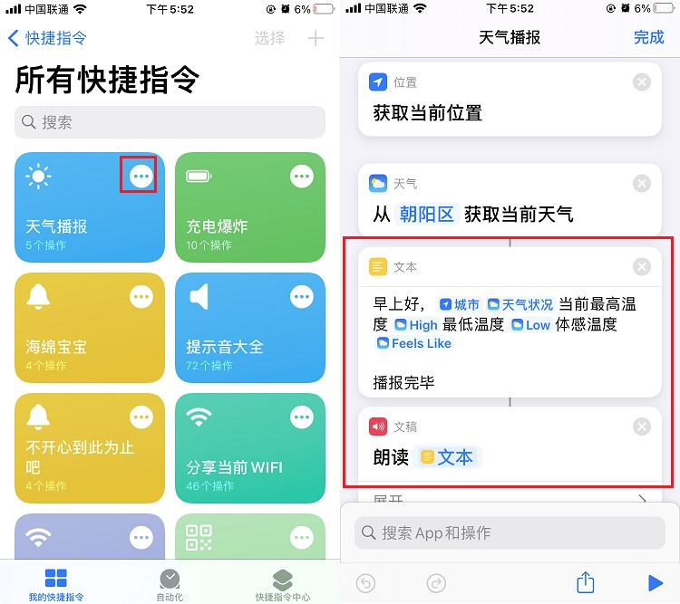 苹果闹钟响后自动播报天气 iOS14闹钟停止自动播报天气设置教程