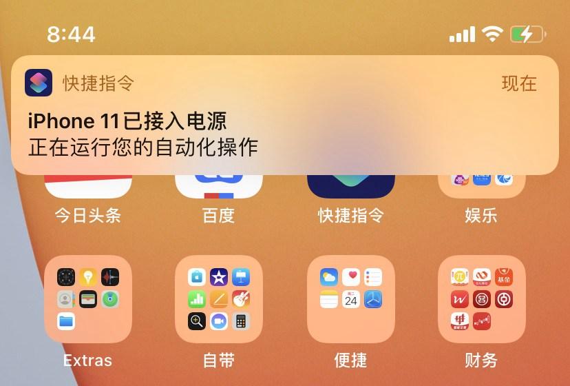 快捷指令怎么用?玩转iOS14快捷指令全攻略