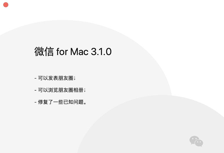 Windows微信3.3.0正式更新 摸鱼又有新玩法了