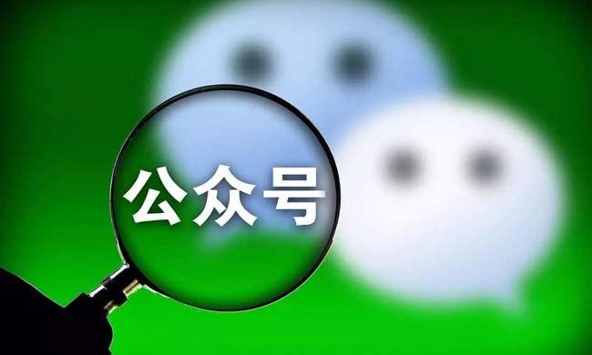 净化网络环境 微信公众号整治财经类自媒体内容发布