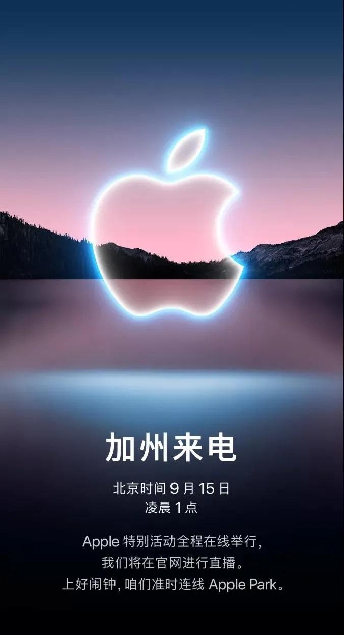 苹果官宣秋季新品发布会 iPhone 13等一大波新品要来了